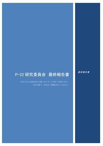 P-22 研 究 委 員 会 最 終 報 告 書
