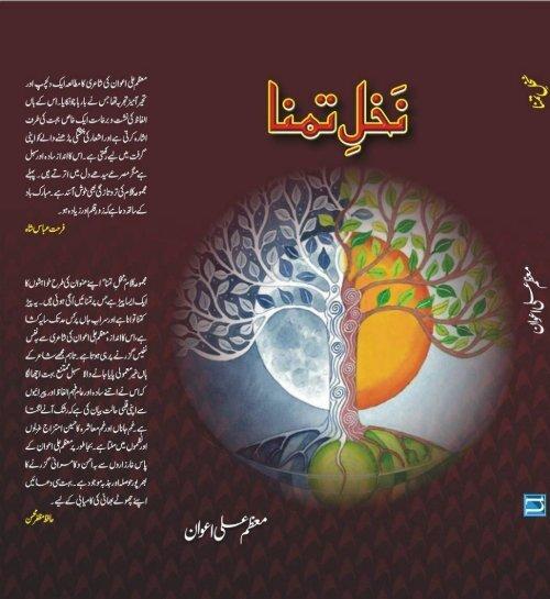 Nakhl-e-Tammanna1.pdf