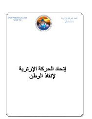 ESMNS Bylaw__Arabic_2014.pdf