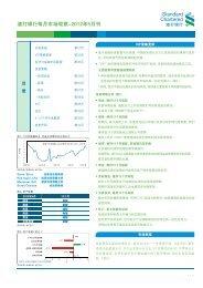 渣 打 银 行 每 月 市 场 观 察 -2012 年 5 月 刊