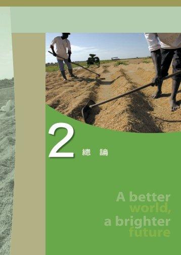 A better world, a brighter future - 財團法人國際合作發展基金會