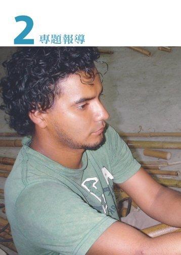 2 - 財團法人國際合作發展基金會