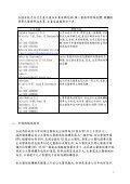 瓜 地 馬 拉 醫 療 器 材 市 場 簡 介 - Page 2