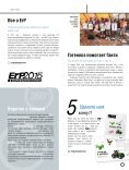 Лучшие фанаты - Page 7