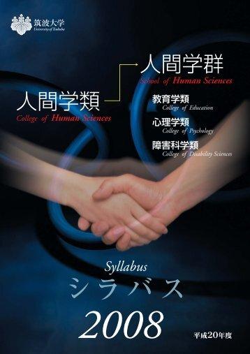 平成20年度シラバス - 筑波大学 人間系