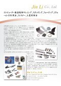 Hardware - Page 7