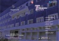 TRENDOVI TRENDS 2010