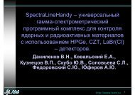 Даниленко В.Н., Ковальский Е.А., Скубо Ю.В., Соловьева С.Л ...