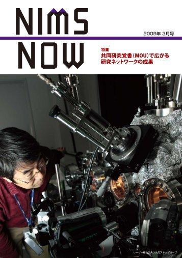 NIMSNOW 3月号 - 物質・材料研究機構