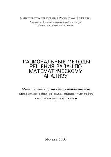 МАТЕМАТИЧЕСКОМУ АНАЛИЗУ