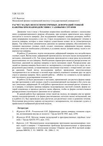 Тезисы докладов (PDF) - Московский Физико-Технический ...