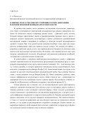 Тезисы докладов (PDF) - Московский Физико-Технический ... - Page 2