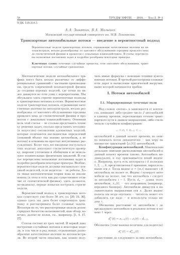Транспортные автомобильные потоки - Московский Физико ...