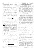 Транспортные автомобильные потоки - Московский Физико ... - Page 7