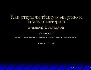 Презентация (4Мб, pdf)