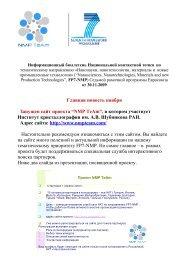НКТ «Нанотехнологии»: информационный ... - NanoNewsNet
