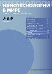 прикрепленный файл (pdf, 580 кб) - NanoNewsNet