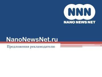 NanoNewsNet.ru