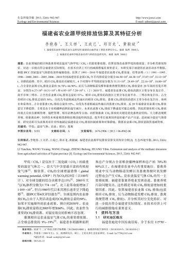 福建省农业源甲烷排放估算及其特征分析 - 生态环境学报