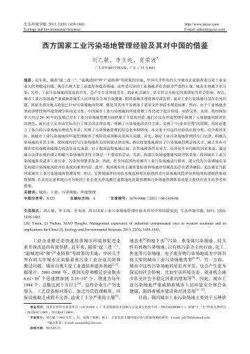 西方国家工业污染场地管理经验及其对中国的借鉴 - 生态环境学报
