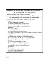 quick inventory of depressive symptomatology (self-report) - IDS/QIDS