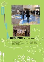 芸術科学会誌第 20 号 (2010 年春号 )