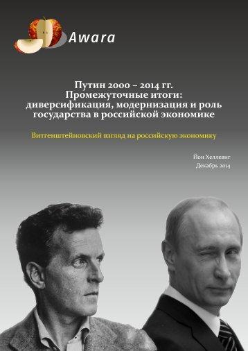 awara-study-russian-economy-rus