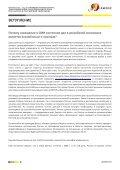 awara-study-russian-economy-rus - Page 7