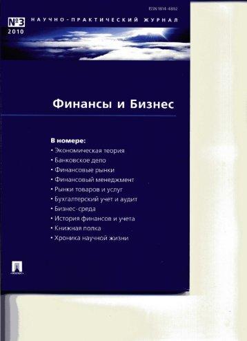 Экономика и институты. IX конференция «Леонтьевские чтения