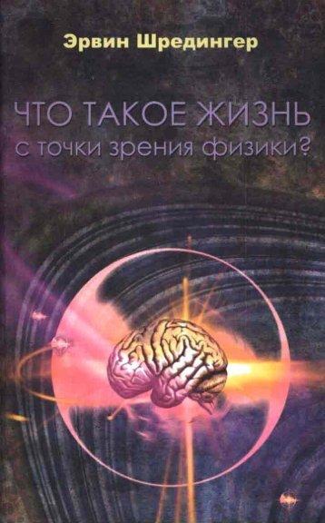 Шредингер Э. / Что такое жизнь с точки зрения - Духовный путь ...