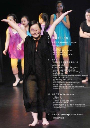 特刊—2009年冬(PDF檔案格式) - 香港唐氏綜合症協會