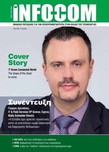 Infocom - Τεύχος 208