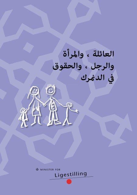 العائلة ، واملرأة والرجل ، والحقوق يف الدمنرك