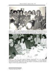 Zdjęcia z roku: 1975 (13 zdjęć) - Grabowiec - historia i nie tylko