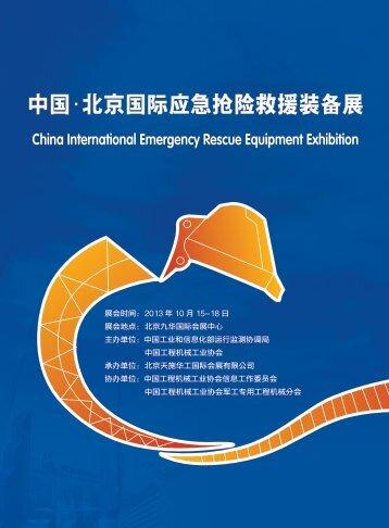 中 国 北 京 国 际 应 急 抢 险 救 援 装 备 展