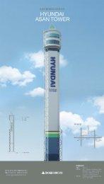 asan tower(kr).pdf