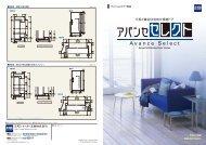 三和の集合住宅向け規格ドア