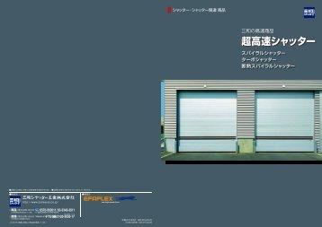 三和の超高速シャッター - 三和シヤッター工業