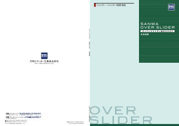 SANWA OVER SLIDER - 三和シヤッター工業