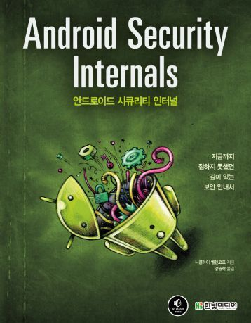 Android Security Internals 안드로이드 시큐리티 인터널-미리보기