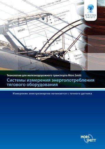 Системы измерения энергопотребления тягового ... - Mors Smitt