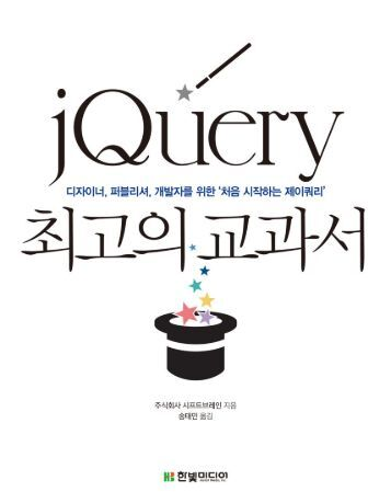 jQuery 최고의 교과서-미리보기