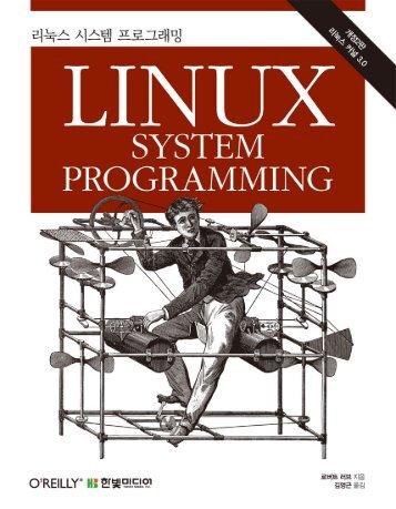 리눅스 시스템 프로그래밍-미리보기