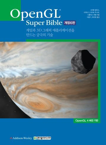 OpenGL Super Bible-미리보기
