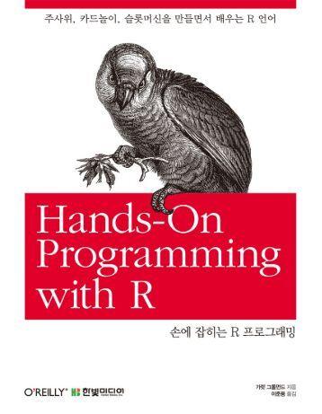 손에 잡히는 R 프로그래밍-미리보기