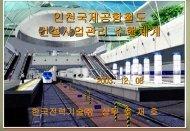 인천국제공항철도 건설사업관리 수행체계