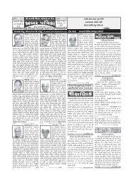 Patrika 14-11-2013.pmd - AsanjoKutch.com