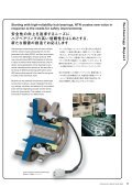 AUTOMOTIVE PRODUCTS - Page 7