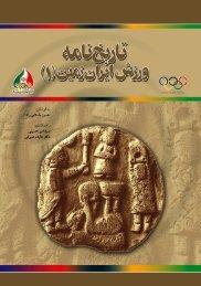 Tarikhnameh-1.indd 1 2008/01/09 05:35:39