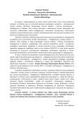 pedagogicznej w wołowie na rok szkolny 2010 / 2011 - wolowpce.pl - Page 2